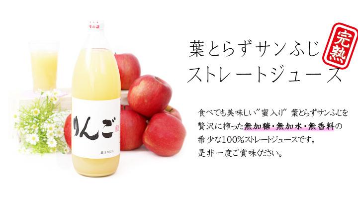 サンふじストレートジュース