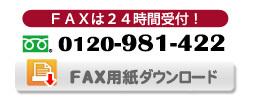 faxのご注文