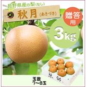 【予約】長野県産梨!秋月(あきづき)[約3kg(7~8玉)商品番号:NA103]