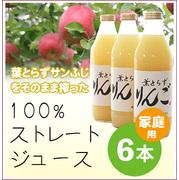 完熟!葉とらずりんごジュース【100%サンふじストレート】1L×6本 商品番号:F406