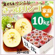 『寄付つき』《さっぱリンゴ!》葉とらずサンふじ[家庭用10kg(26~40玉)商品番号:F140]