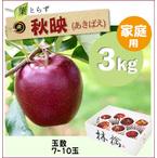 【予約】葉とらず秋映[家庭用りんご3kg(7~10玉)商品番号:A103]