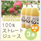 完熟!葉とらずりんごジュース【100%サンふじストレート】1L×3本 商品番号:F403
