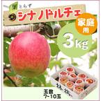 【予約】葉とらずシナノドルチェ[家庭用りんご3kg(7~10玉)商品番号:D103]