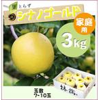 【予約】葉とらずシナノゴールド[家庭用りんご3kg(7~10玉)商品番号:G103]