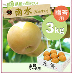 【予約】長野県産の稀少梨!南水(なんすい)[約3kg(7~8玉)商品番号:NN103]