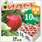 【予約】葉とらずシナノスイート[家庭用りんご10kg(30~40玉)商品番号:W100]