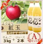【予約】【数量限定】よくばり葉とらず紅玉Aセット(りんご3kg+ジュース2本)商品番号:K513