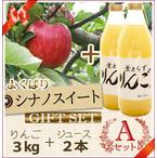 【予約】【数量限定】よくばり葉とらずシナノスイートAセット(りんご3kg+ジュース2本)商品番号:W513