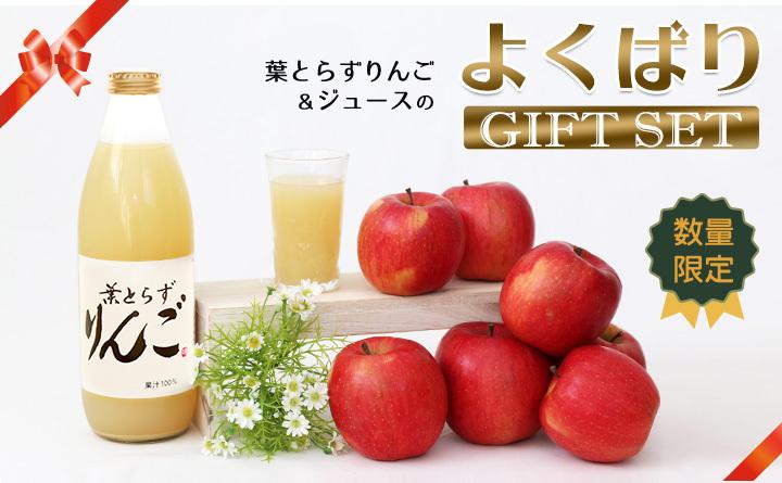 りんごよくばりセット_main